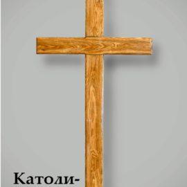 krest dubovyy katolicheskiy 270x270 - Крест Дубовый Католический