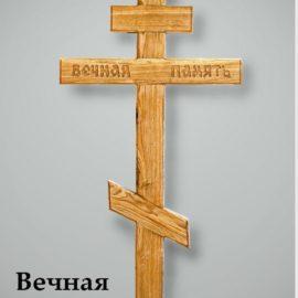 krest dubovyy vechnaya pamyat 270x270 - Крест Дубовый Вечная Память