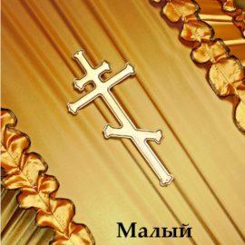 krestgrobmatovyy 270x270 - Крест с распятием Малый Матовый