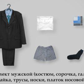 odezhda muzhskaya scaled 1 270x270 - Комплект на похороны Мужской
