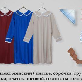 odezhda zhenskaya komplekt scaled 1 270x270 - Комплект на похороны Женский
