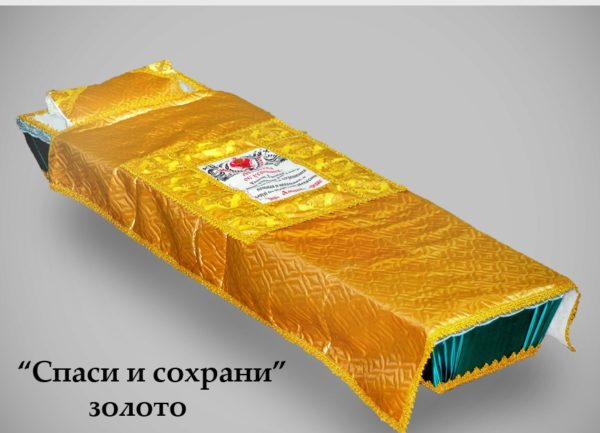 pokryvalo stegannoe spasi i sohrani zoloto 600x433 - Покрывало Атласное Стеганое Спаси и Сохрани Золото