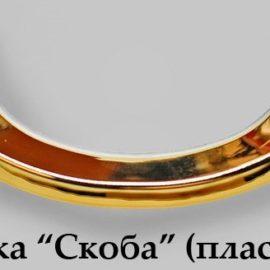 ruchka plastik skoba 270x270 - Ручка пластиковая Скоба