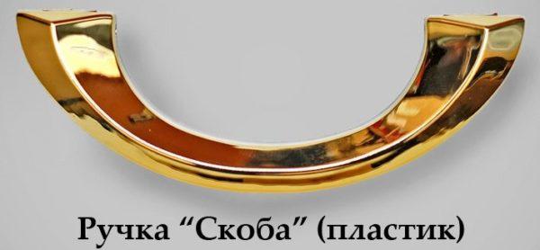 ruchka plastik skoba 600x278 - Ручка пластиковая Скоба