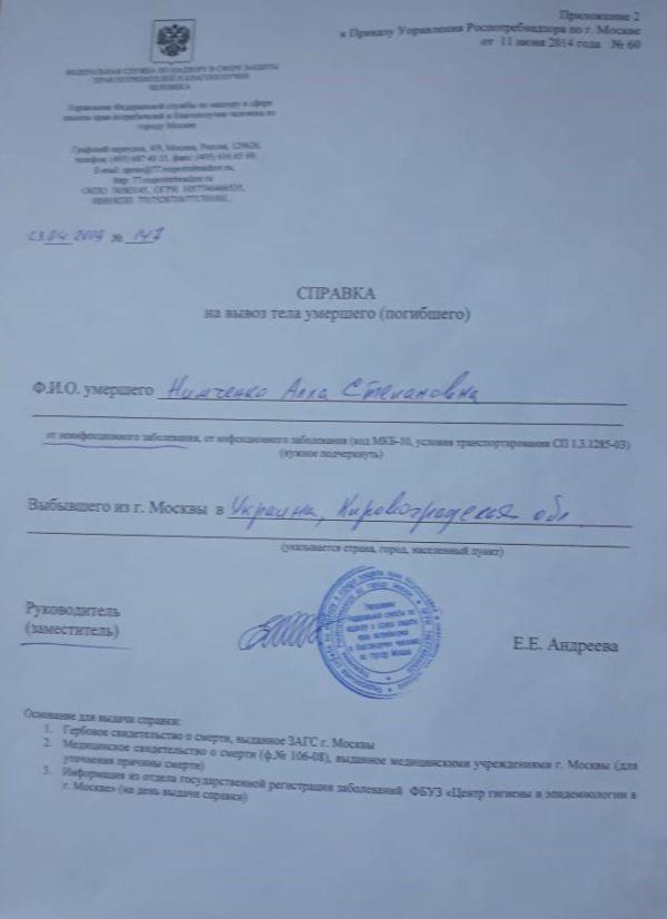spravka ses1 600x826 - Справка Роспотребнадзор (СЭС)