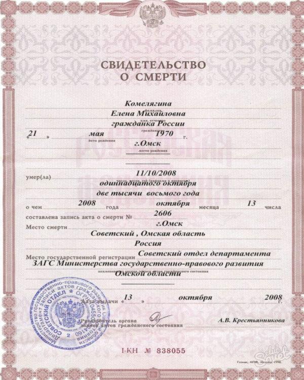 svidetelstvo o smerti 600x750 - Свидетельство о смерти Гербовое