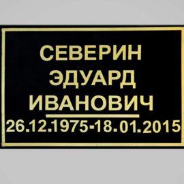 tablichka na krest 270x270 - Табличка на Крест Пластиковая