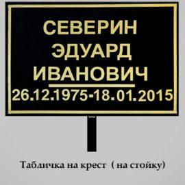 tablichka na stoyku 270x270 - Табличка на могилу на штыре